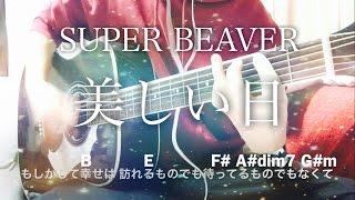 【弾き語り】美しい日 / SUPER BEAVER【コード歌詞付き】