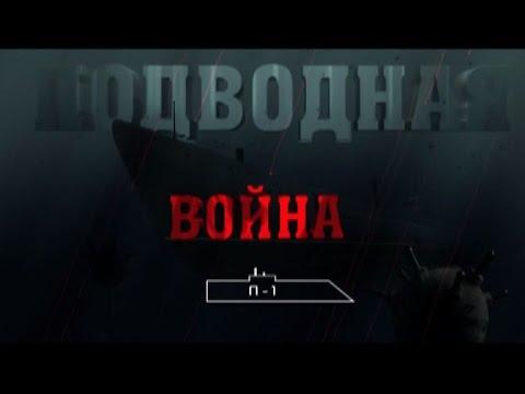 Подводная война. П-1