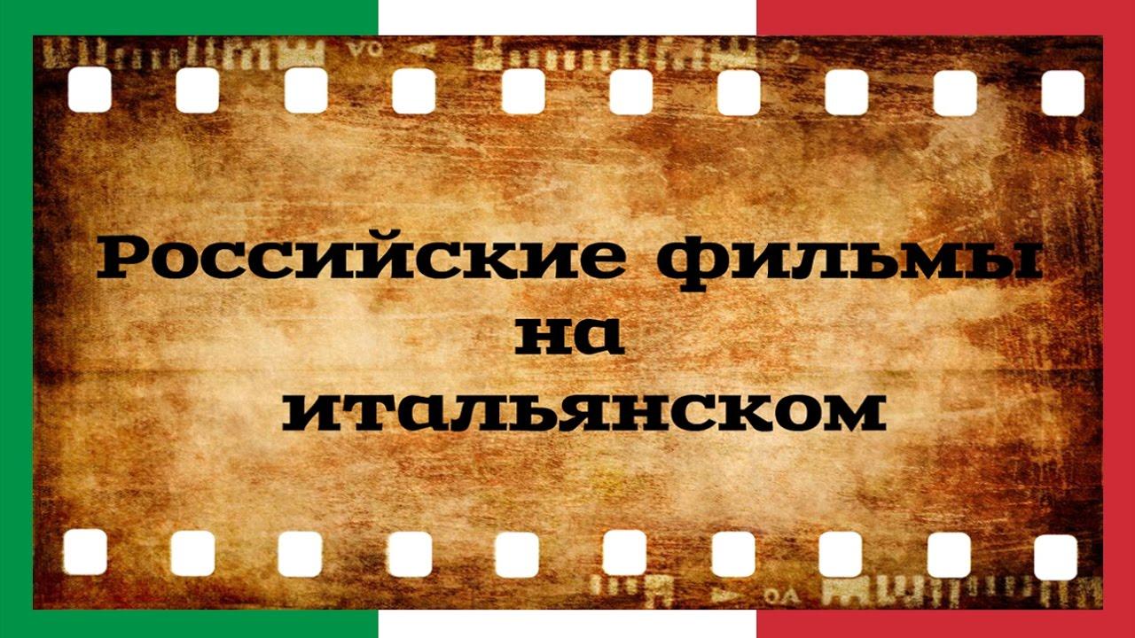 Российские фильмы на итальянском языке #la russa cinema