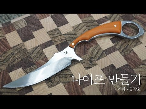 knife making - 칼만들기 / how to make a o1 toolsteel knife