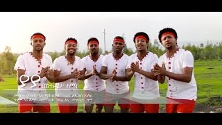 Mulugeta Lema - Yaya - (Official Music Video) - New Ethiopian Music 2015