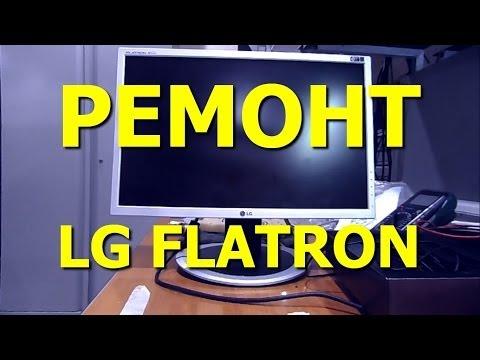 Ремонт монитора LG L197WT.