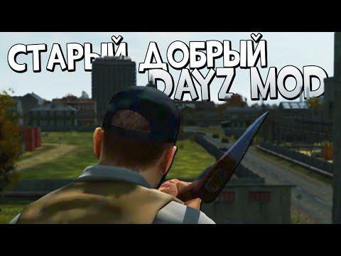 НОСТАЛЬГИИИЯ!   Старый Добрый DayZ Mod #1