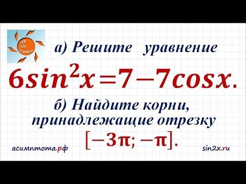 Задание 13 ЕГЭ Профиль