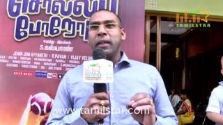 Sudhakaran At Kadha Solla Porom Movie Teaser Launch
