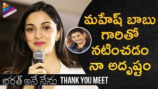 Kiara Advani reveals her Experience with Mahesh Babu | Bharat Ane Nenu Thank You Meet | DSP