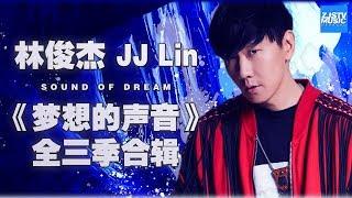 [ 超人气!] 林俊杰 JJ Lin 《梦想的声音》全三季合辑 Sound of My Dream Music Album /浙江卫视官方HD/