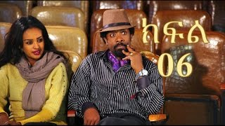 Meleket - Episode 6 (Ethiopian Drama)