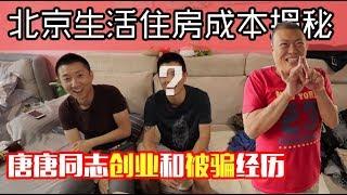 在北京不同档次人生活成本揭秘,创投圈同志讲述被骗万元经历【小叔vlog】