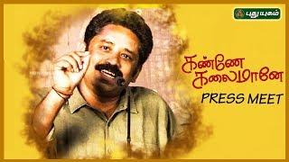 விஜய்சேதுபதிக்கு அப்பறம் உதயநிதி தான் - Seenu Ramasamy Speech | Kanne Kalaimane Press Meet