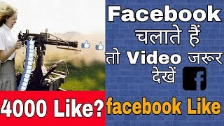 Facebook Auto Like || Get 4000 Likes Reality || increase facebook likes || Auto Likers Revealing