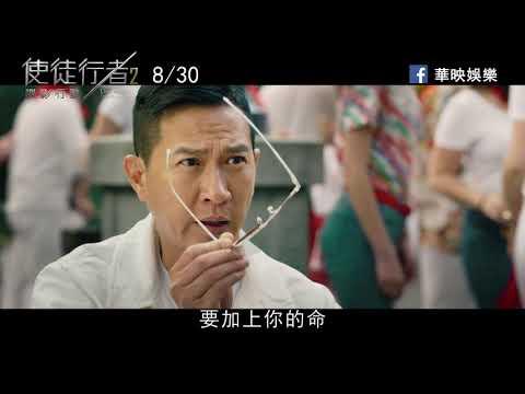 《使徒行者2諜影行動》正式預告 8月30日 (五) 殊途重聚