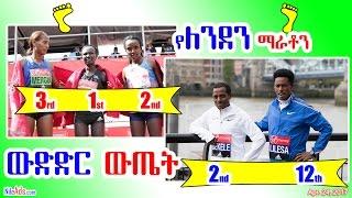 ቀነኒሳ & ፈይሳ - የለንደን ማራቶን ውድድር ውጤት - Feyisa Lilesa and Kenenisa Bekele in London Marathon Results - DW