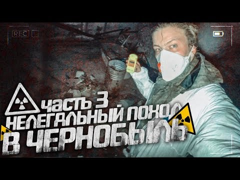 Ужасный подвал МедСанЧасть 126. Заброшенная больница в Чернобыле. Самое жуткое место в Припяти