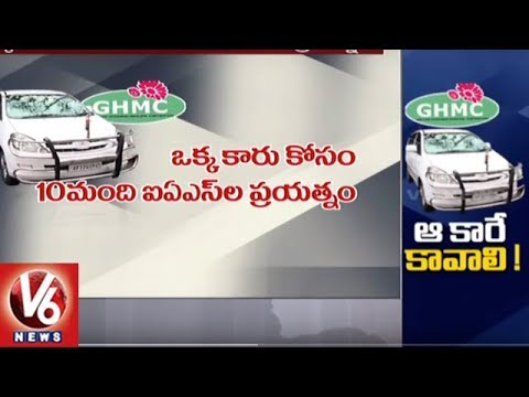 GHMC Commissioner Sentiment | GHMC Higher Officials Eye On To Use Innova Car | V6 News