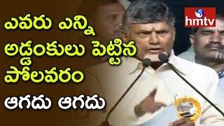 AP CM Chandrababu Naidu Speech | Dharma Porata Deeksha in Vizag #1  | hmtv
