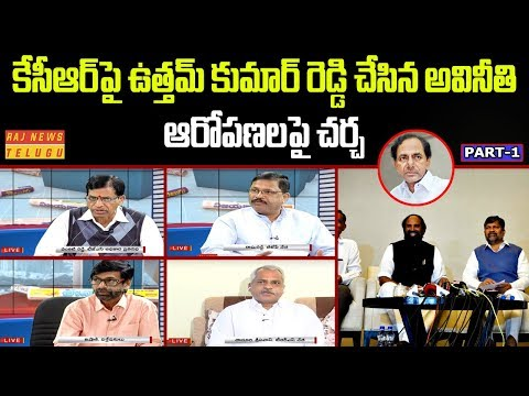 Debate on Uttam Kumar Reddy Comments on KCR Role in ESI, Sahara PF Scams