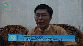 DVB - ၀န္ျကီးတခ်ိဳ  ့တိုင္ၾကားခံရတာဟာ  NLD ပါတီ၀င္အခ်င္းအခ်င္း နားလည္မႈလြဲ