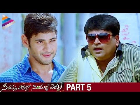 SVSC Telugu Full Movie | Part 5 | Mahesh Babu | Venkatesh | Samantha | Latest Telugu Movies 2017