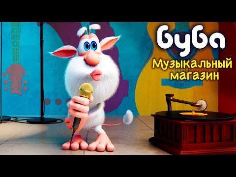 Буба - Музыкальный Магазин 🎁 47 серия от KEDOO мультфильмы для детей