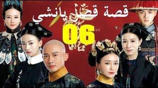 الحلقة 6 من مسلسل ( قصة قصر يانشي   Story of Yanxi Palace ) مترجمة