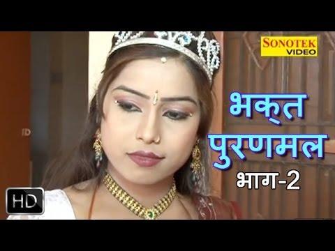 Bhojpuri Birha - Bhakt Puranmal | Bharthari Darshan Vol-2 | Ram Janam Topi Wale video