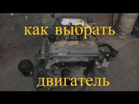 Видео как выбрать двигатель