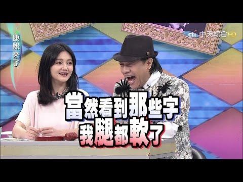 2015.05.04康熙來了 康熙外貌調查局-女明星變老後誰差最大?