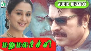 Marumalarchi Tamil Movie Audio Jukebox (Full Songs)