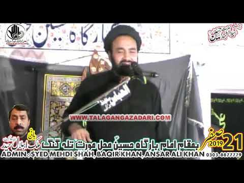 Agha Ali Hussain | Majlis 21 Safar 2019 Hussain Mahal Moorat |