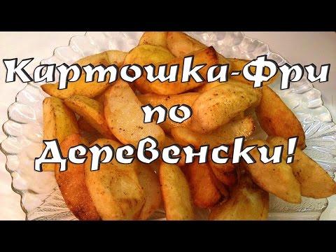 Картошка по селянски | Румяный Картофель жаренный в смальце!