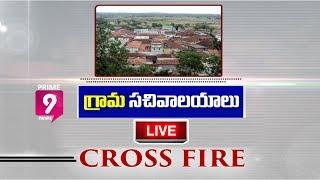 గ్రామ సచివాలయం   Village Secretariat's In AP   Cross Fire   Prime9 News