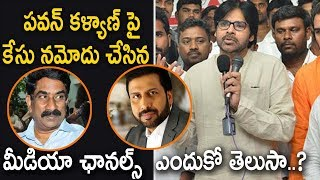 Police Case Filed Against Pawan Kalyan On Banjara Hills Station