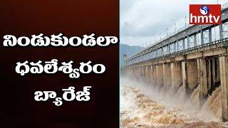 నిండుకుండలా ధవలేశ్వరం బ్యారేజ్...! Godavari Project Overflowing With Huge Flood Wate  | hmtv