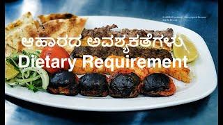 ಆಹಾರದ ಅವಶ್ಯಕತೆಗಳು/Dietary Requirements/Recommended Dietary Allowance