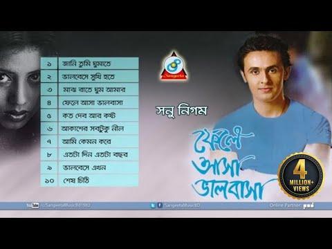 Sonu Nigam - Fele Asha Bhalobasha   ফেলে আসা ভালবাসা   Full Audio Album   Sangeeta