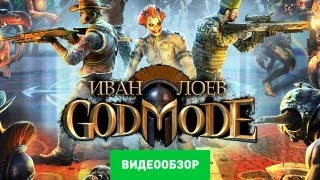 Обзор God Mode [Review]
