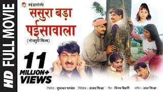 Sasura Bada Paisawala - [ Superhit Bhojpuri Full Movie ]