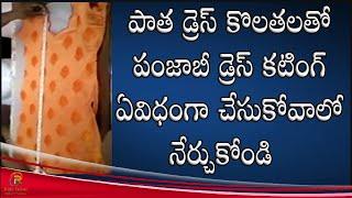 Simple dress cutting in old top mesarment in Telugu