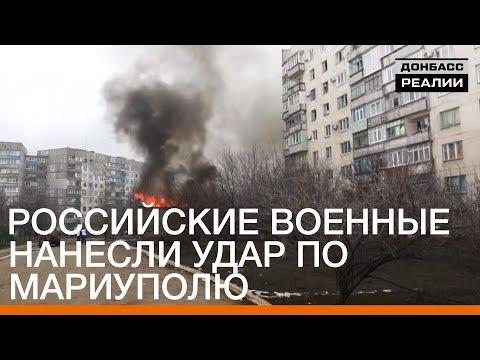 Российские военные нанесли удар по Мариуполю | «Донбасc.Реалии»