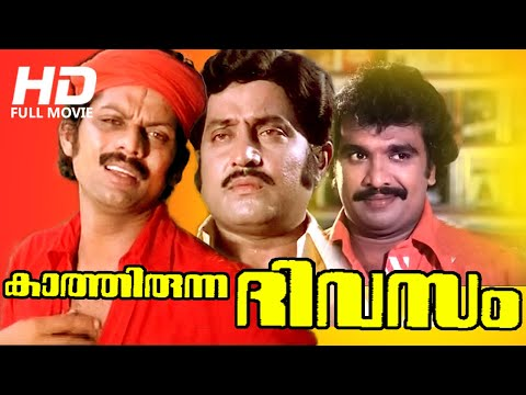 Malayalam Full Movie | Katthirunna Divasam | Ft. M.g.soman, Jayamalini,cochin Haneefa video