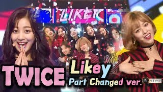 TWICE - LIKEY, 트와이스 - LIKEY (Part Changed Ver.) @2017 MBC Music Festival