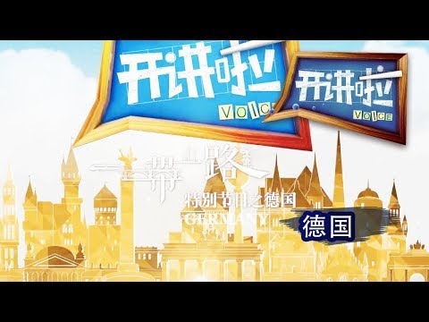 Voice 20171007 The Belt and Road Special - Germany | CCTV