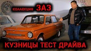 Авто музей Кузницы Тест Драйва. Продукция ЗАЗ и ЛуАЗ. Часть 2.