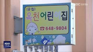 강릉 공립 옥천어린이집 5월 폐원 전망