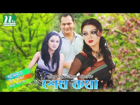 Special Bangla Natok Shesh Kotha (শেষ কথা) | Joya Ahsan, Mir Sabbir, Sayed Shuvro | Drama & Telefilm