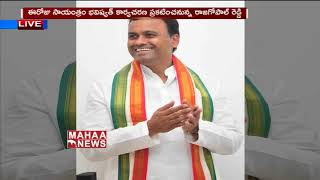 More Updates On Komati Reddy Rajgopal | Audio Tape Goes Viral In Social Media | MAHAA NEWS