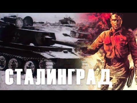 Сталинград. Серия 1