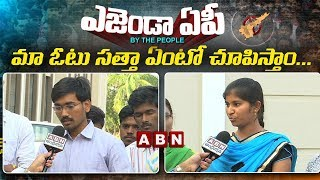 Agenda AP | Kadapa SIST College Students Over 2019 Elections | ABN Exclusive