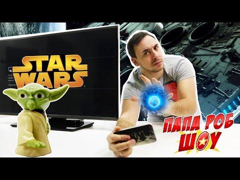 Папа РОБ Видео обзор приложения ЗВЕЗДНЫЕ ВОЙНЫ ГАЛАКТИКА ГЕРОЕВ Star Wars Galaxy of Heroes